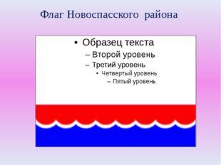 Флаг Новоспасского района