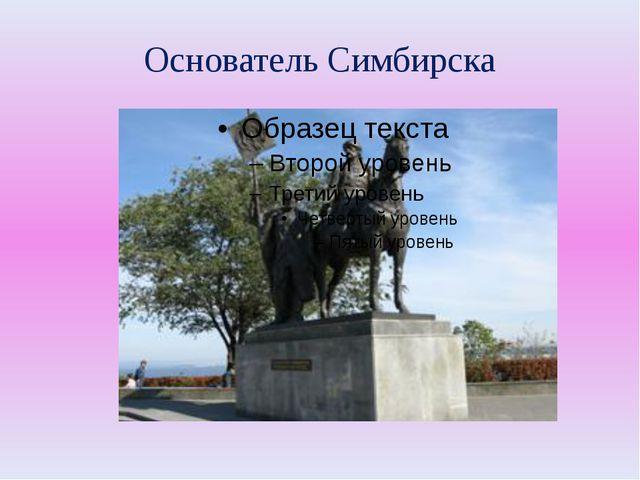 Основатель Симбирска