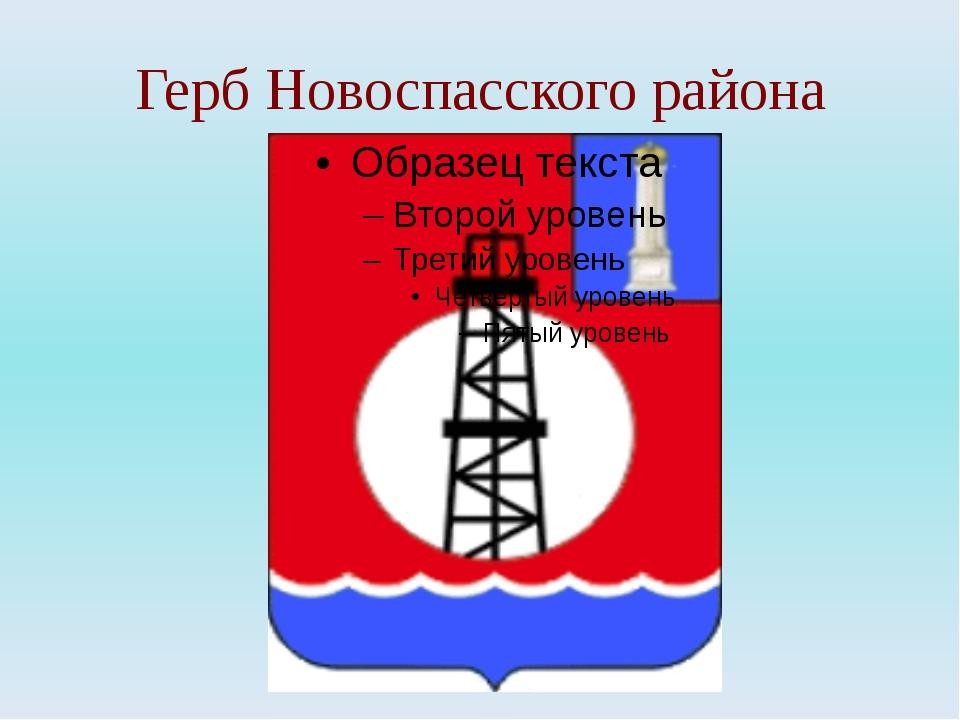 Герб Новоспасского района
