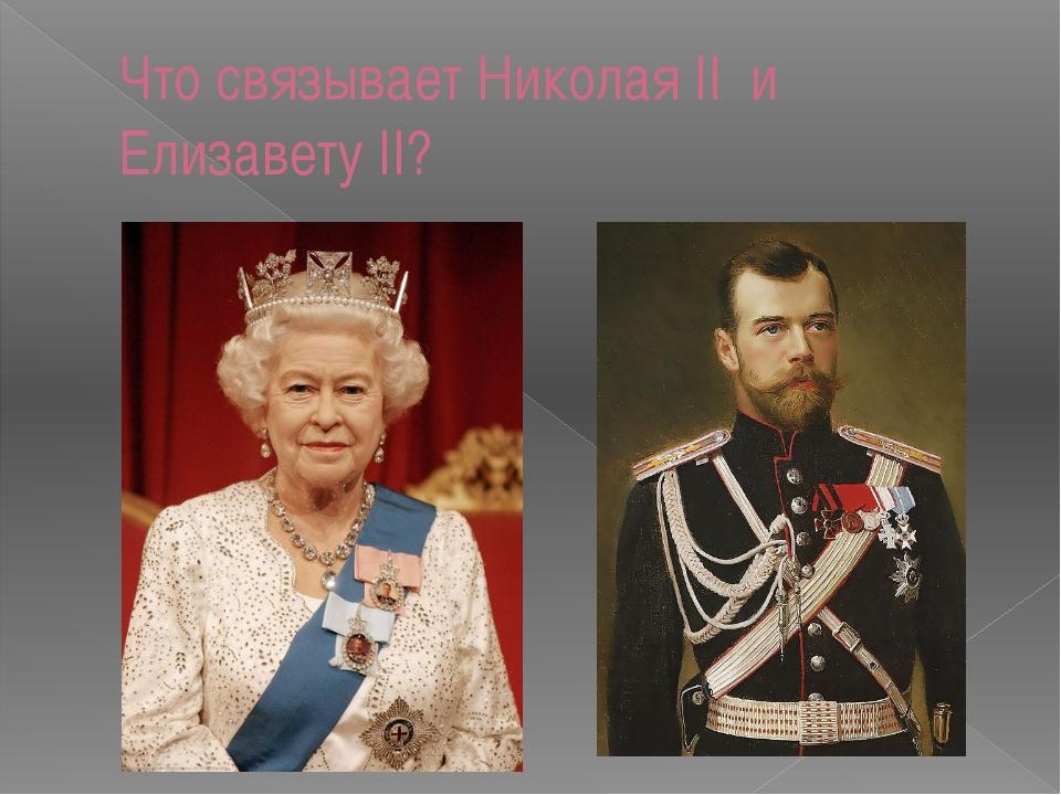 Что связывает Николая II и Елизавету II?