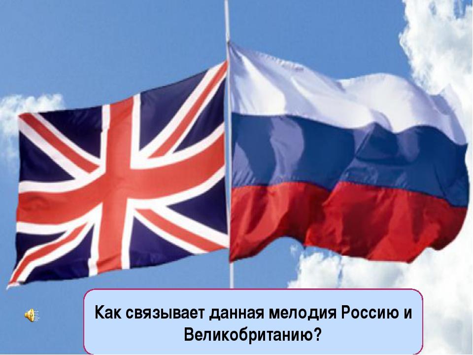 Как связывает данная мелодия Россию и Великобританию?