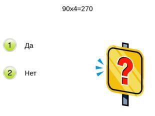 90х4=270 Да Нет