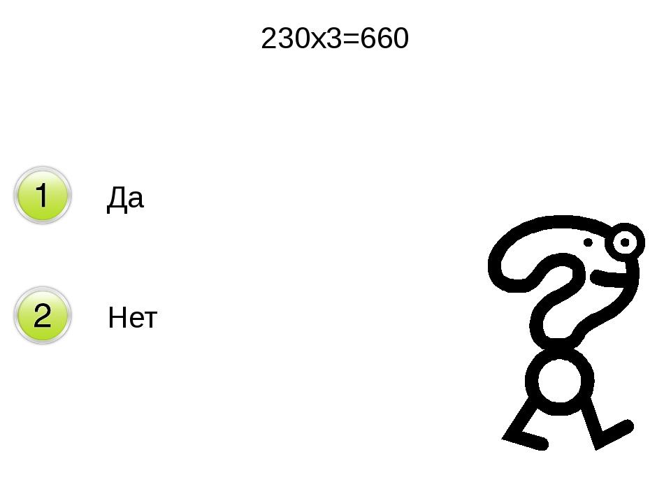230х3=660 Да Нет
