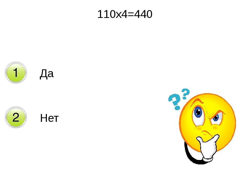 110х4=440 Да Нет
