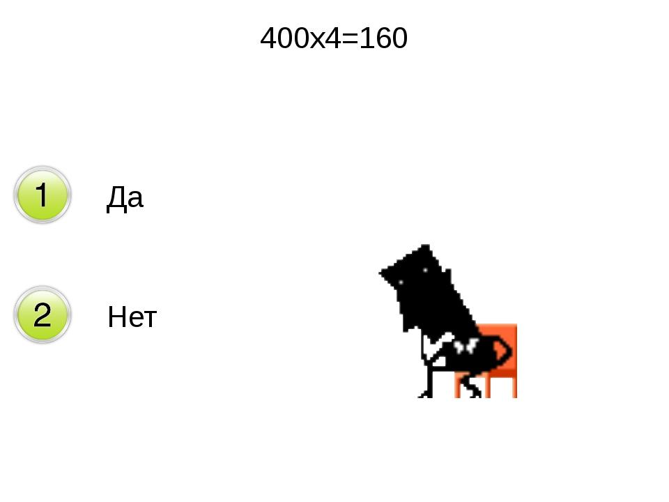 400х4=160 Да Нет