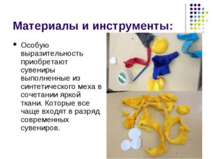Материалы и инструменты: Особую выразительность приобретают сувениры выполнен