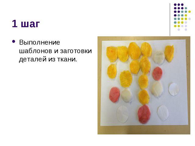 1 шаг Выполнение шаблонов и заготовки деталей из ткани.