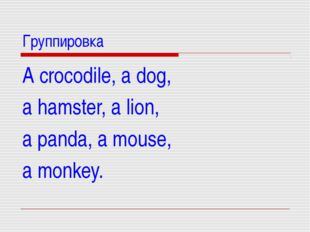 Группировка A crocodile, a dog, a hamster, a lion, a panda, a mouse, a monkey.