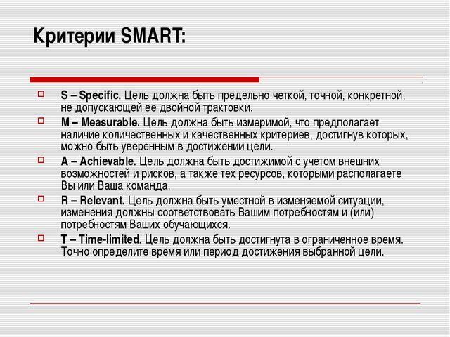 Критерии SMART: S – Specific. Цель должна быть предельно четкой, точной, конк...