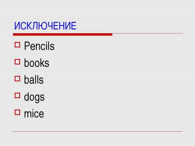 ИСКЛЮЧЕНИЕ Pencils books balls dogs mice