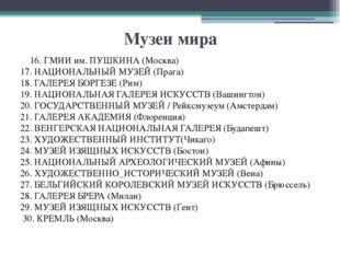 Музеи мира 16. ГМИИ им. ПУШКИНА (Москва) 17. НАЦИОНАЛЬНЫЙ МУЗЕЙ (Прага) 18. Г
