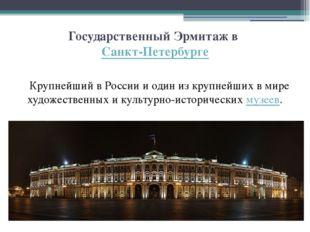 Государственный Эрмитаж в Санкт-Петербурге Крупнейший в России и один из круп
