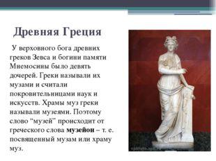Древняя Греция У верховного бога древних греков Зевса и богини памяти Мнемоси