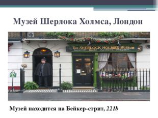 Музей Шерлока Холмса, Лондон Музей находится на Бейкер-стрит, 221b