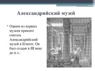 Александрийский музей Одним из первых музеев принято считать Александрийский
