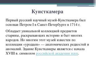 Кунсткамера Первый русский научный музей-Кунсткамера был основан Петром I в С