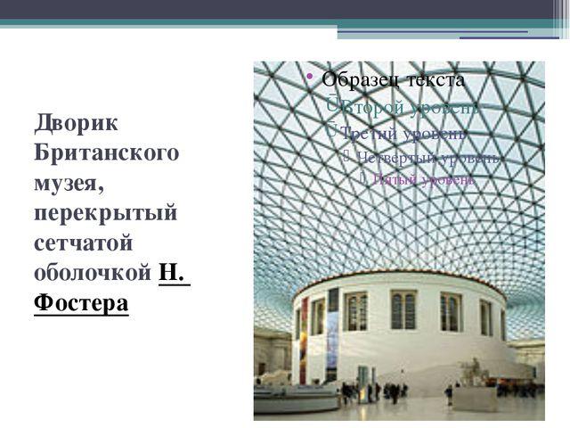 Дворик Британского музея, перекрытый сетчатой оболочкой Н.Фостера