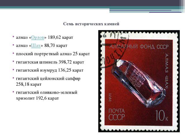 Семь исторических камней алмаз «Орлов» 189,62 карат алмаз «Шах» 88,70 карат п...