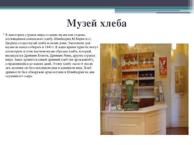 Музей хлеба В некоторых странах мира созданы музеи или отделы, посвященные сп...