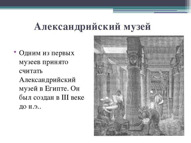Александрийский музей Одним из первых музеев принято считать Александрийский...