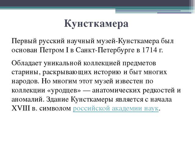 Кунсткамера Первый русский научный музей-Кунсткамера был основан Петром I в С...