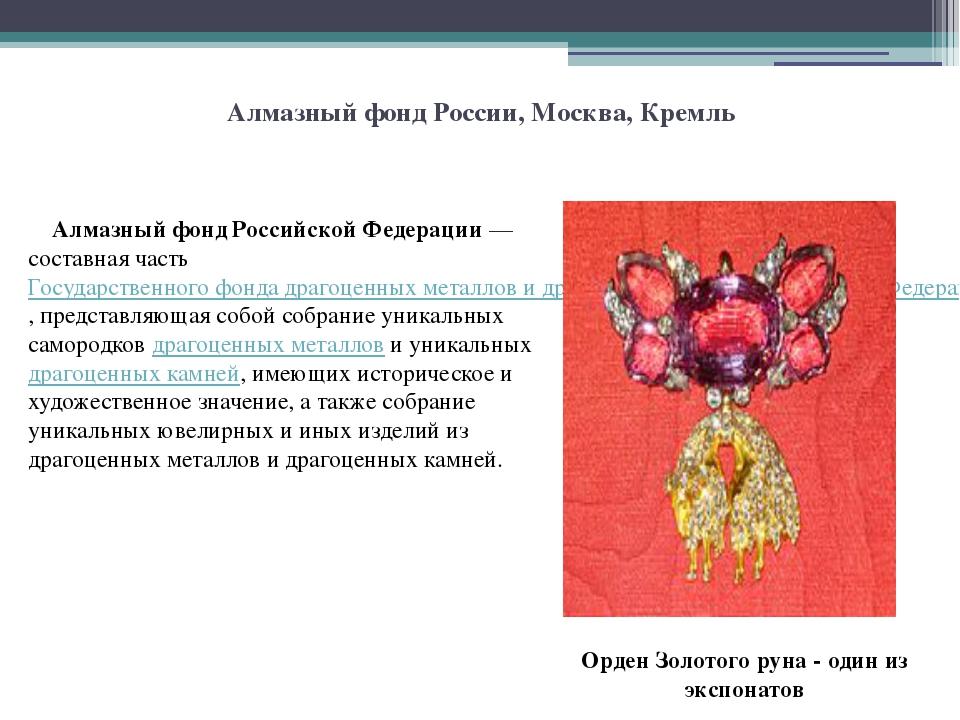 Алмазный фонд России, Москва, Кремль Алмазный фонд Российской Федерации — сос...