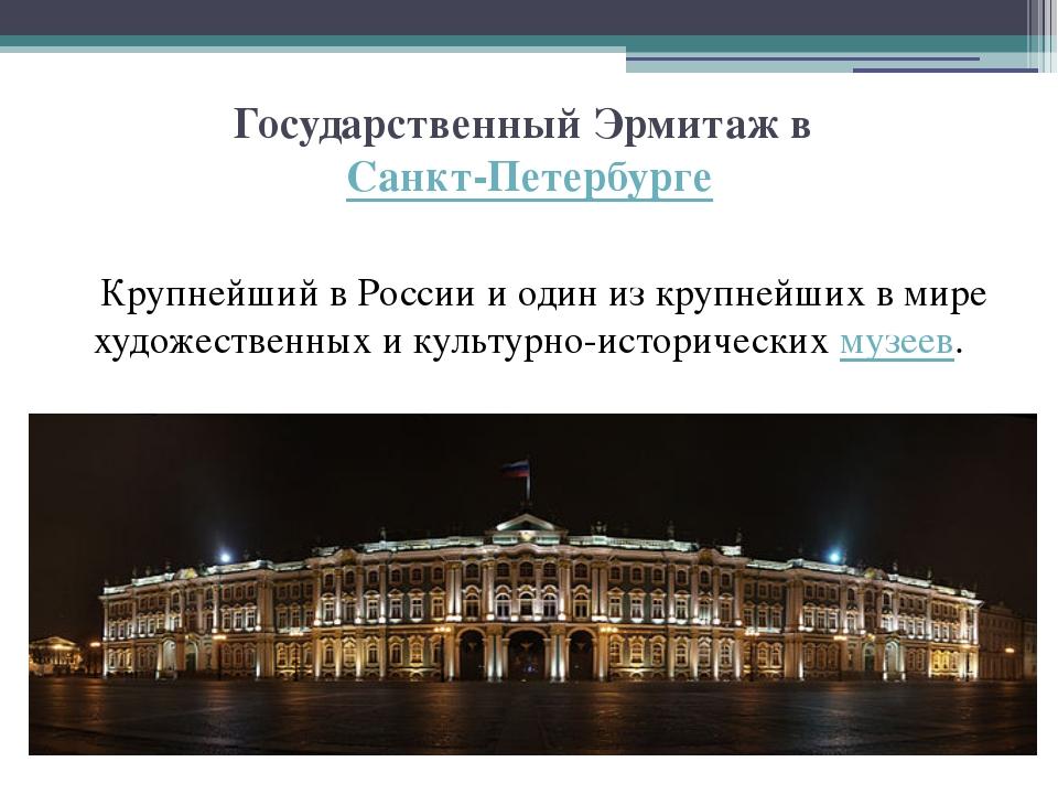 Государственный Эрмитаж в Санкт-Петербурге Крупнейший в России и один из круп...