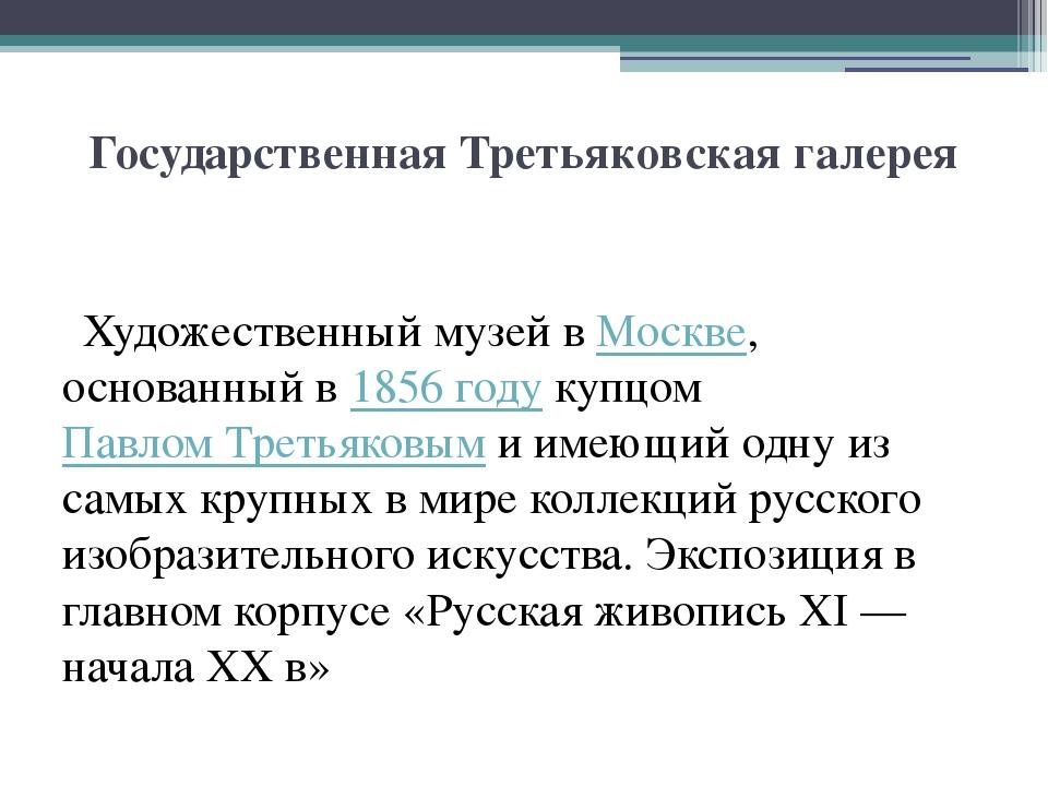 Государственная Третьяковская галерея Художественный музей в Москве, основанн...