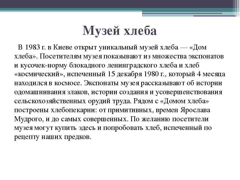 Музей хлеба В 1983 г. в Киеве открыт уникальный музей хлеба — «Дом хлеба». По...