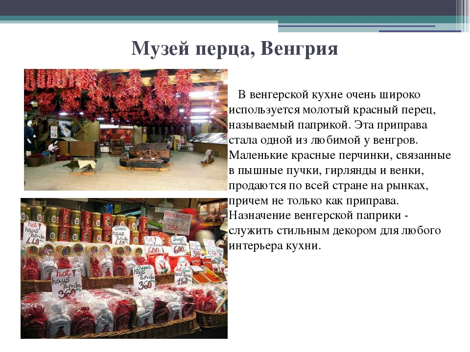 Музей перца, Венгрия В венгерской кухне очень широко используется молотый кра...