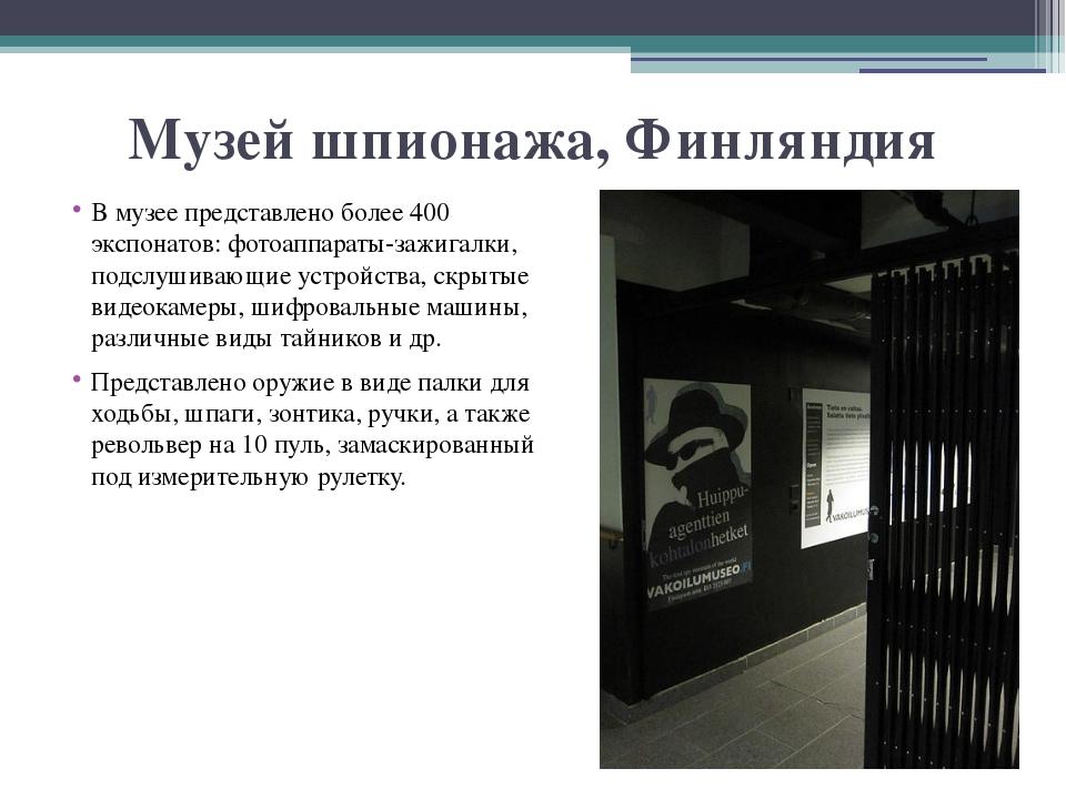 Музей шпионажа, Финляндия В музее представлено более 400 экспонатов: фотоаппа...