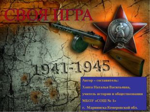 Автор – составитель: Хопта Наталья Васильевна, учитель истории и обществознан