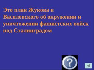 Это план Жукова и Василевского об окружении и уничтожении фашистских войск по