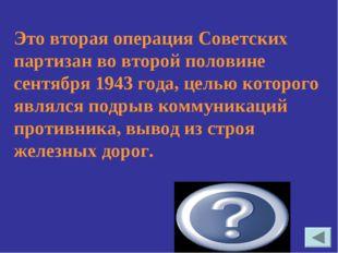 Это вторая операция Советских партизан во второй половине сентября 1943 года,