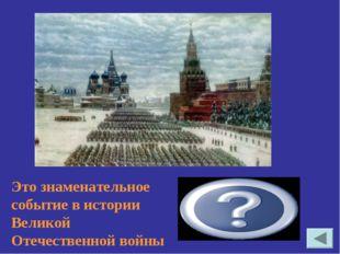 Военный парад в Москве 7 ноября 1941 г. Это знаменательное событие в истории