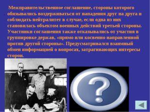 Пакт Риббентропа - Молотова о ненападении между Германией и СССР 23 августа 1