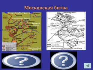 30 сентября 1941 — 20 апреля 1942 Московская битва 30 сентября 1941 —4 декабр