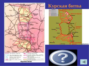 5 – 23 августа 1943 гг. Курская битва