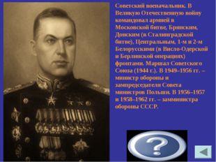 Рокоссовский Константин Константинович Советский военачальник. В Великую Отеч