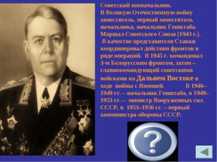Василевский Александр Михайлович Советский военачальник. ВВеликую Отечествен