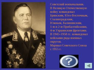 Еременко Андрей Иванович Советский военачальник. ВВеликую Отечественную войн