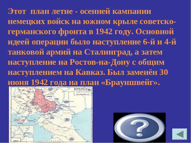 Блау Этот план летне - осенней кампании немецких войск на южном крыле советск...