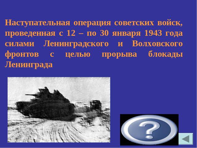 «Искра» Наступательная операция советских войск, проведенная с 12 – по 30 янв...