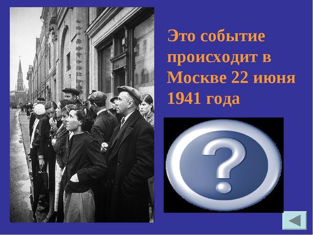 Это событие происходит в Москве 22 июня 1941 года Москвичи слушают по радио в...