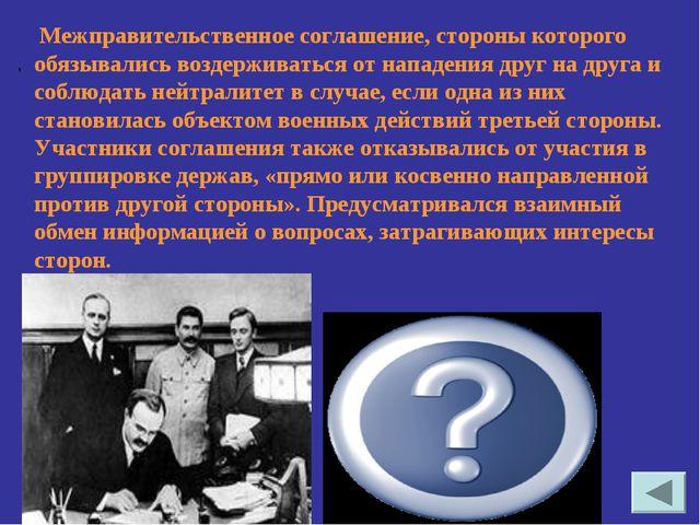 Пакт Риббентропа - Молотова о ненападении между Германией и СССР 23 августа 1...