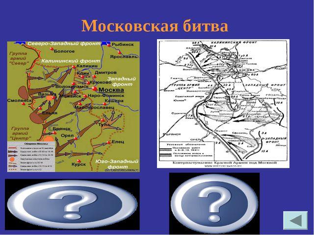 30 сентября 1941 — 20 апреля 1942 Московская битва 30 сентября 1941 —4 декабр...