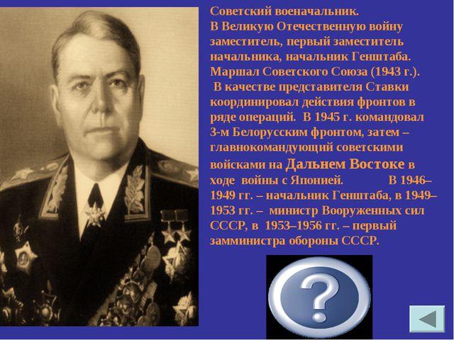 Василевский Александр Михайлович Советский военачальник. ВВеликую Отечествен...