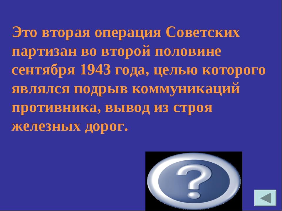 Это вторая операция Советских партизан во второй половине сентября 1943 года,...