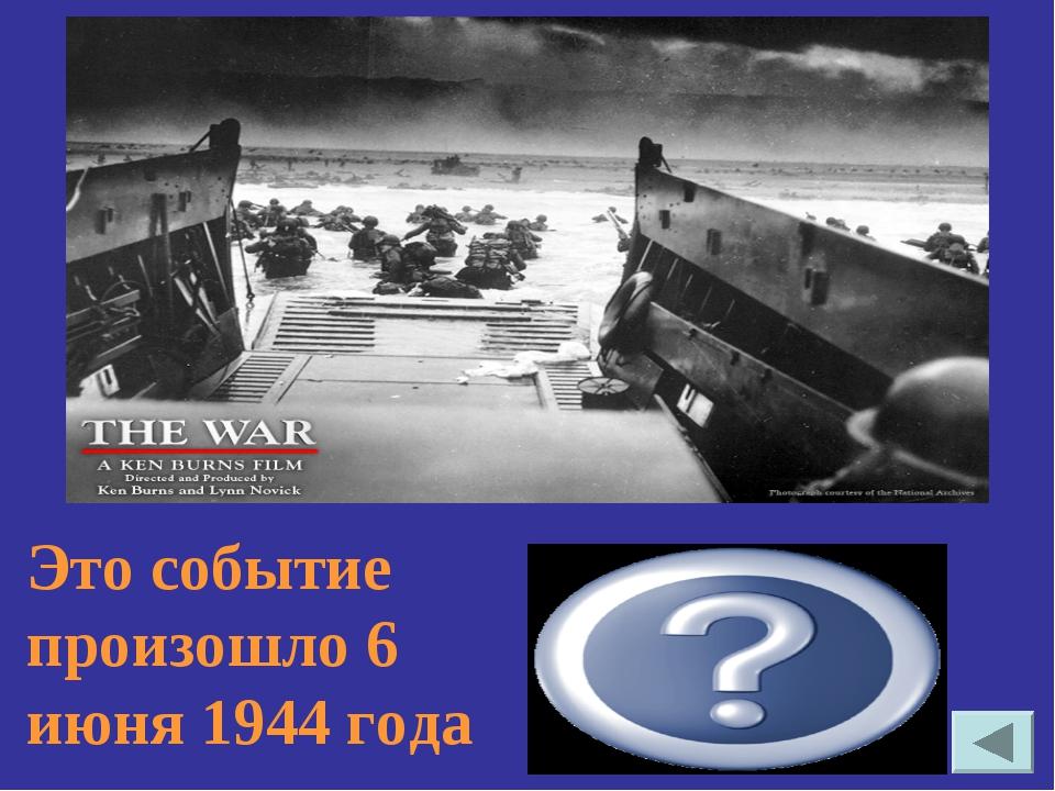 Это событие произошло 6 июня 1944 года Открытие войсками союзников второго фр...