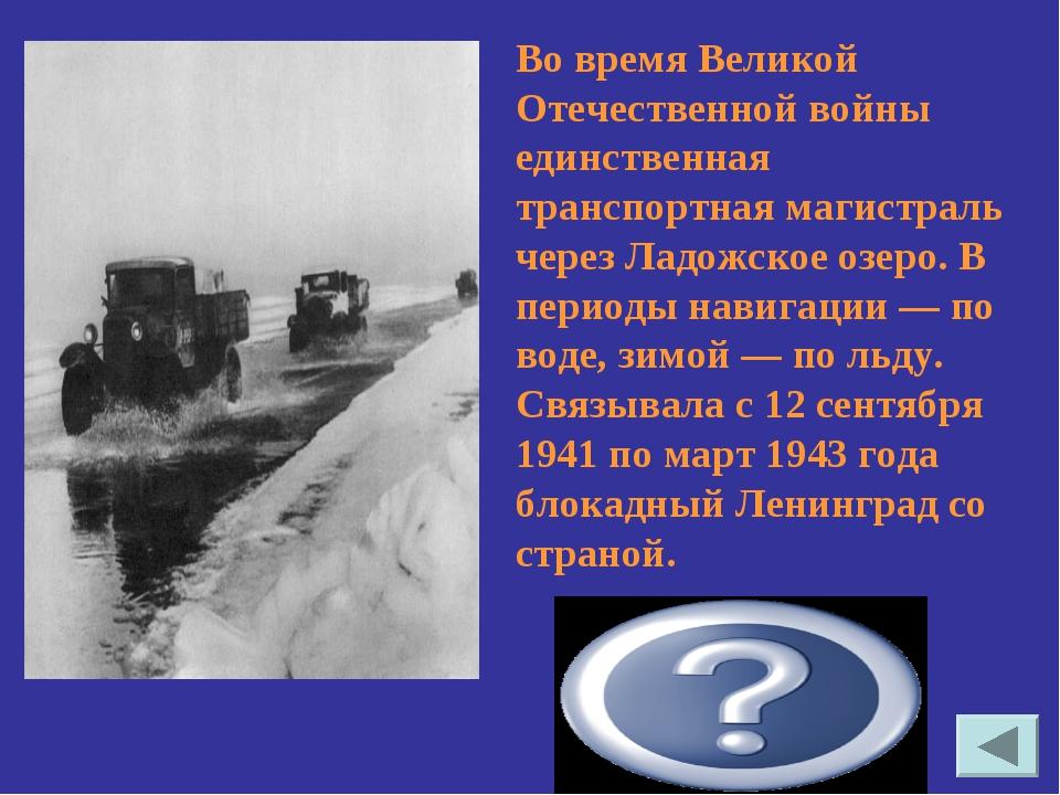 Дорога жизни Во время Великой Отечественной войны единственная транспортная м...